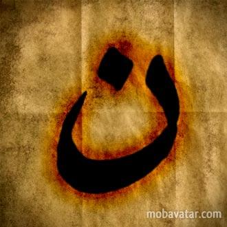 nun-arabic-letter