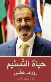 Arabic Cover